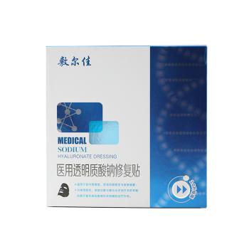敷尔佳黑膜透明质酸钠修护贴5贴*2