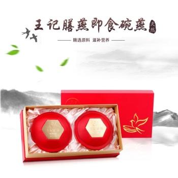 王记膳燕即食碗燕燕窝158ml*2碗 礼盒装 含燕窝4.6g/碗