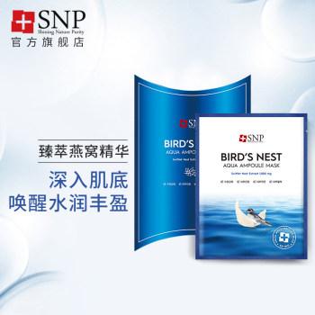 韩国SNP海洋燕窝水库补水安瓶精华面膜10片*2