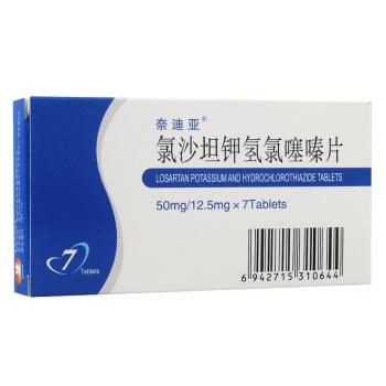 奈迪亚氯沙坦钾氢氯噻嗪片50mg/12.5mg*7片