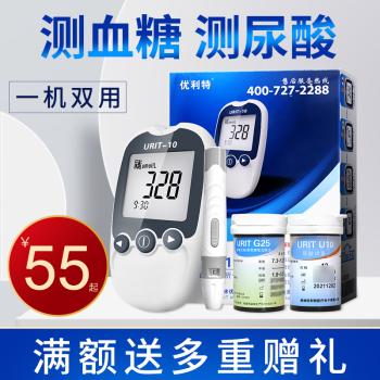 优利特尿酸血糖测试仪精准双功能痛风糖-尿病家用试纸条尿酸检测仪
