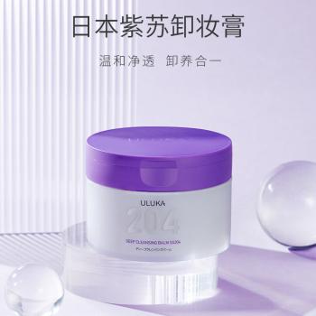 日本ULUKA 204紫苏卸妆膏90g