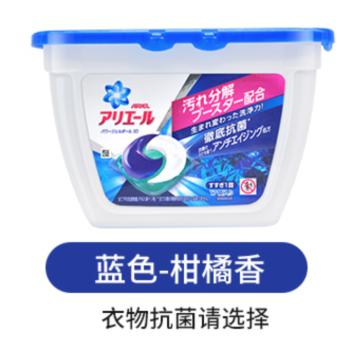 宝洁洗衣球309g*2 蓝色 清香抗菌 日本进口