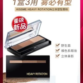 KISSME奇士美立体塑型眉粉 2色可选