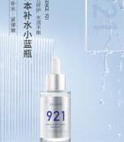 日本ULUKA 921玻尿酸精华液30ml