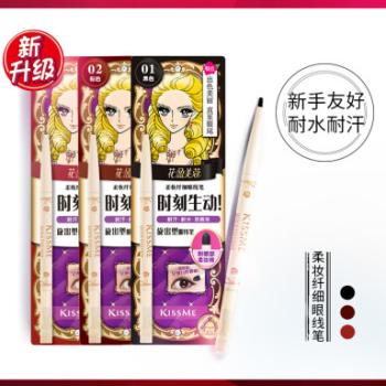 KISSME奇士美柔妆纤细眼线笔 3色可选