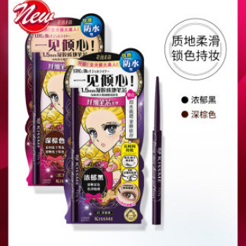 KISSME奇士美玩味持久眼线胶笔 2色可选