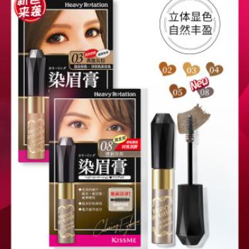 日本KISSME奇士美染眉膏 2色可选