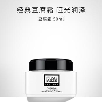 美国奥伦纳素豆腐霜活力润泽晚霜50ml