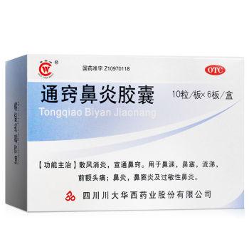 华西通窍鼻炎胶囊0.4g*60粒