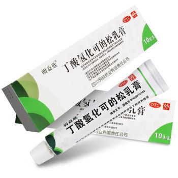 明益欣丁酸氢化可的松乳膏10g