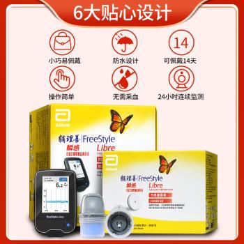 雅培辅理善瞬感血糖扫描仪至新血糖试纸免采血糖检测仪家用传感器