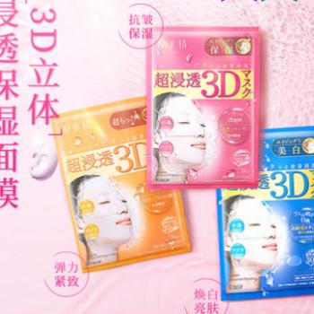 日本肌美精立体浸透保湿面膜4片*2盒
