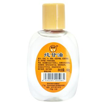 苏宇纯甘油60g*3