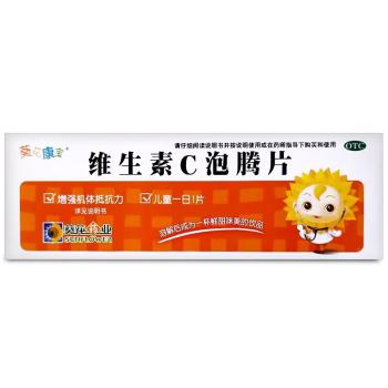葵花康宝维生素C泡腾片0.5g*15片