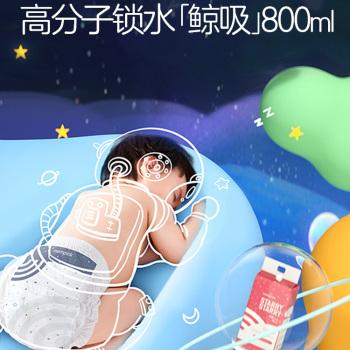 兔头妈妈甄选探索系列纸尿裤S码36片*2
