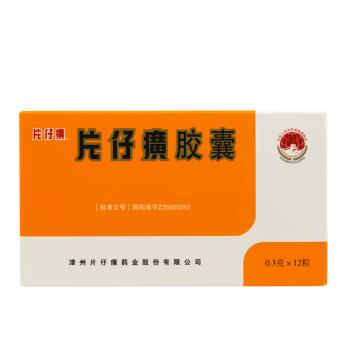 漳州片仔癀胶囊0.3g*12粒