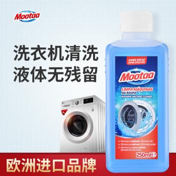 Mootaa茉汰洗衣机清洁剂250ml*2