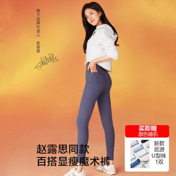 2021蕉下轻随系列高腰保暖紧身裤 云碳黑/霜海蓝
