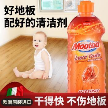 Mootaa茉汰木地板清洁剂1000ml*2